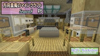 【Minecraft】 方向音痴のマインクラフト Season8 Part6 …
