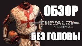 Обзор Chivalry : Medieval Warfare. via MMORPG.su