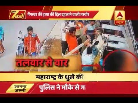 CCTV FOOTAGE: Maharashtra: Gangster 'Guddya' struck with sword approx 30 times