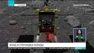 Жапониялық зонд Жерден 300 млн шақырым қашықтықтағы астероидқа қонды