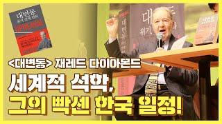 『대변동』 저자 재레드 다이아몬드, 한국을 방문하다!|…