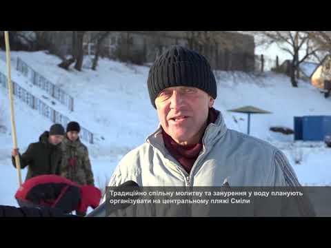Телеканал АНТЕНА: У Смілі готуються до Водохреща