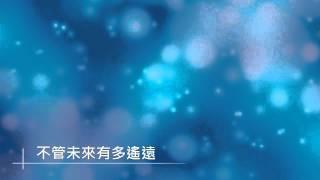 驪歌 (兒童合唱版)