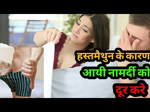 Sexual problems and solutions in hindi