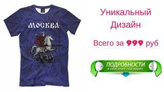 футболки на заказ оптом москва