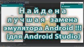 Найдена лучшая замена эмулятора Android!!! для Android Studio