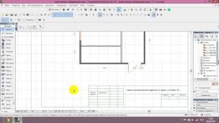 Archicad 3-4 урок для начинающих дизайнеров интерьера