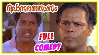 Ponnaranjanam movie | Full comedy | Innocent | Mala Aravindan …