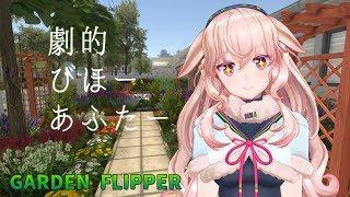 【HOUSE FLIPPER】お庭キレイキレイ業者でーす!