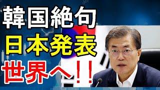 白虎 韓国絶句 日本発表 世界へ!!