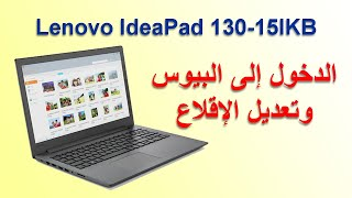 إقلاع لابتوب لينوفو ideapad 130 الدخول إلى البيوس | enter bios lenovo ideapad 130-15ikb boot menu