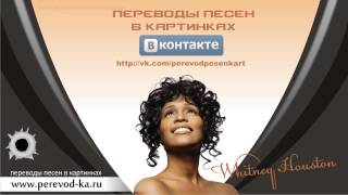 Whitney Houston - I will allways love you с переводом (Lyrics)