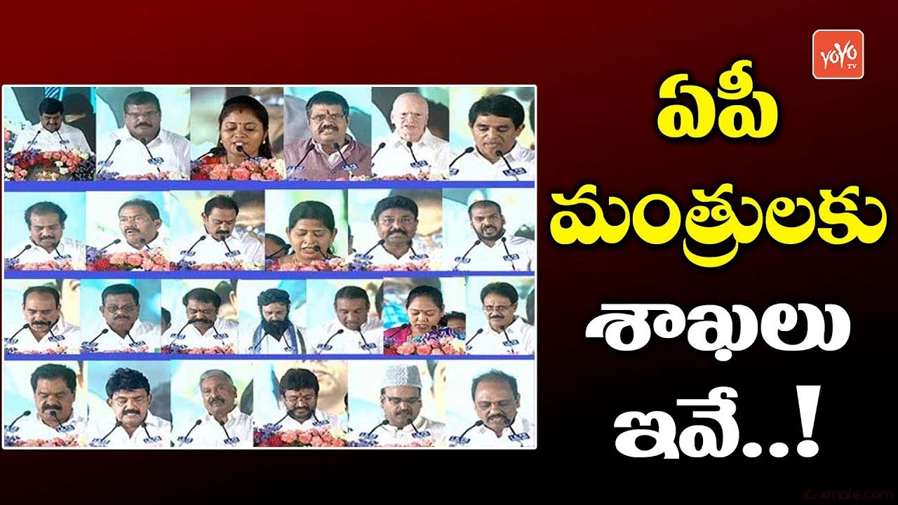 YS Jagan Cabinet Ministers Portfolios List | AP Cabinet Ministers List 2019  | YOYO TV Channel