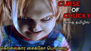 CHUCKY Tamil voice over Story explained movie explained in tamil Tamilan movie review Tamil review 