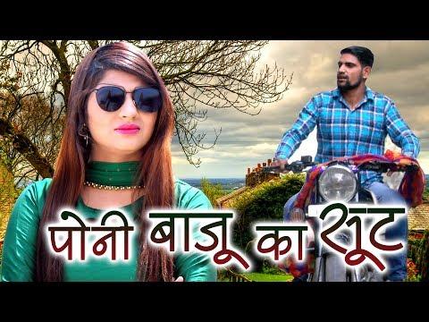 Poni Baju Ka Suit || Sonika Singh & DK Baliana || Tr Music || New Haryanvi Song 2019 || Mor Music