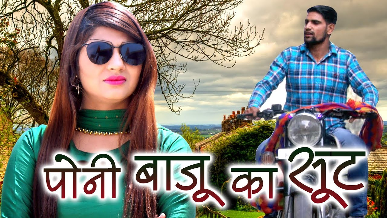 Poni Baju Ka Suit || Sonika Singh & DK Baliana || Tr Music || New Haryanvi Song 2019 || Mor Music