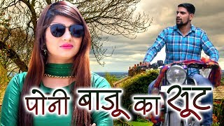 Poni Baju Ka Suit Sonika Singh &amp DK Baliana Tr Music New Haryanvi Song 2019 Mor Music