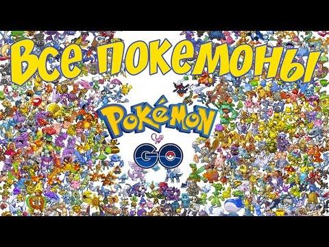 Список всех покемонов в игре Покемон Го: Pokemon Go гайд
