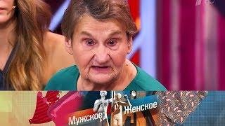 Узница санатория. Мужское / Женское. Выпуск от 07.10.2019