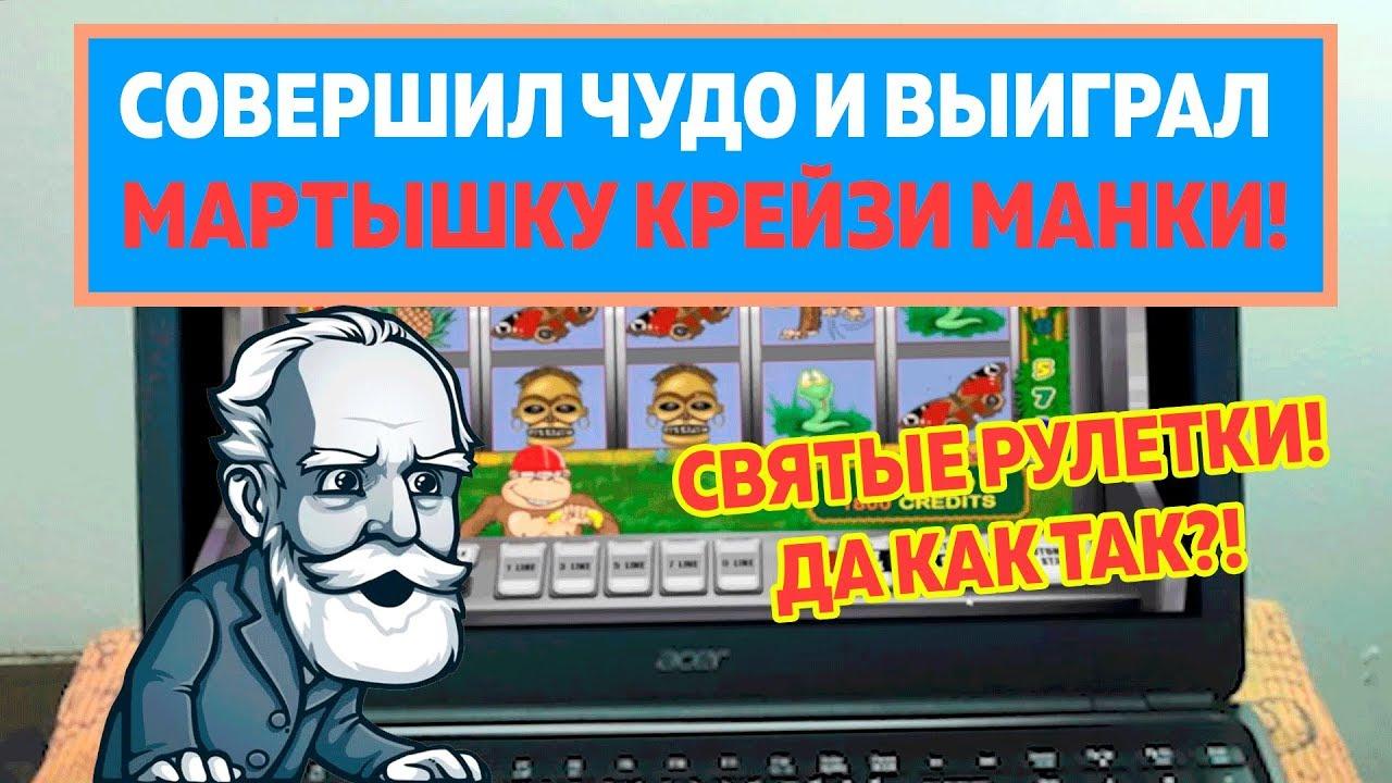 Игорь Боров совершил чудо и обыграл Вулкан казино | Однорукий бандит вулкан