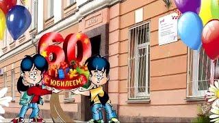 Школа-интернат 15 ОАО РЖД. Юбилей школы-60 лет.
