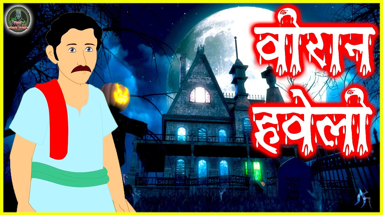 वीरान हवेली - Bhootiya Kahaniya | Horror Stories | Hindi Kahani | True Horror Stories