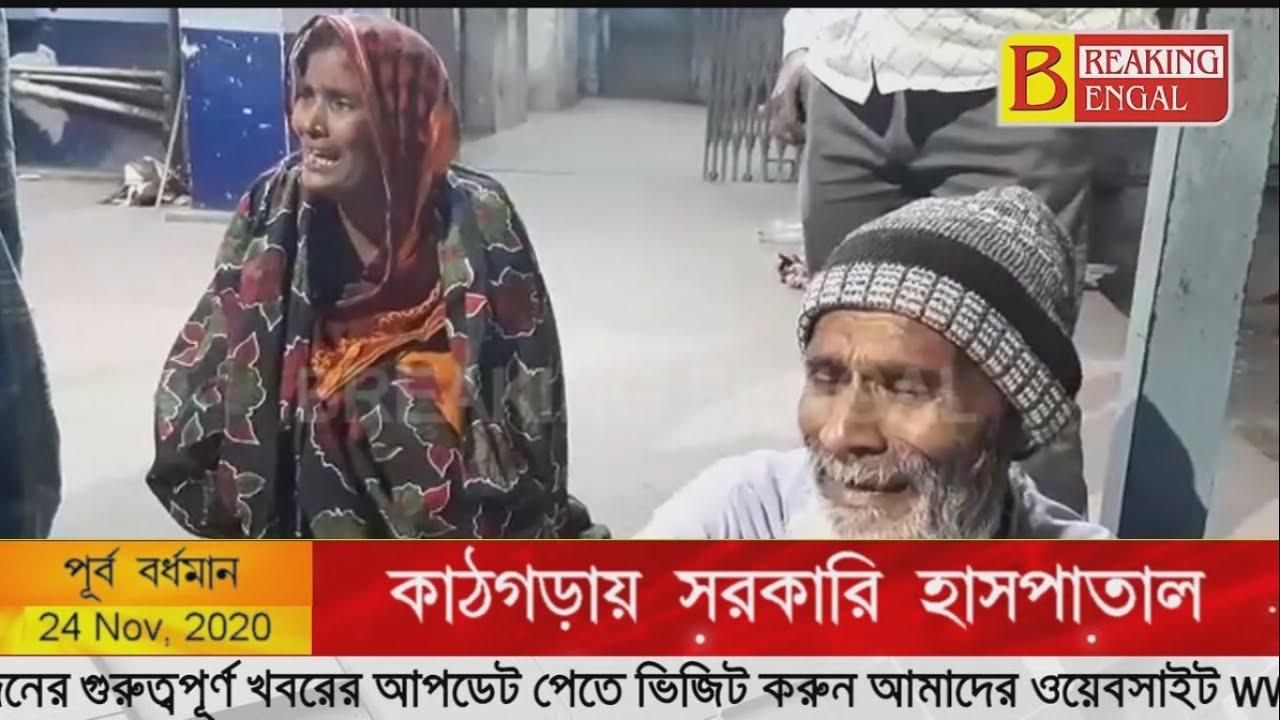 সাপে কাটা রোগীকে ভুল বিভাগে ভর্তি সরকারি হাসপাতালে। অবশেষে ঢলে পড়ল মৃত্যুর কোলে।Breaking Bengal
