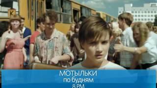 «Мотыльки» ― по будням на RTVi // Анонс