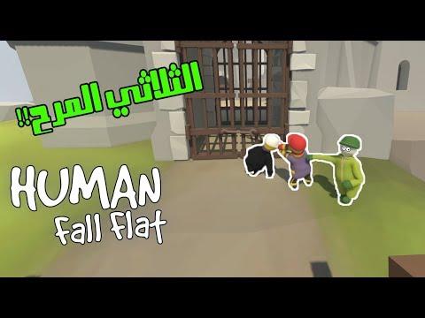 الانسان المسطح | لقطات مضحكه مع الثلاثي المرح!! Human Fall Flat