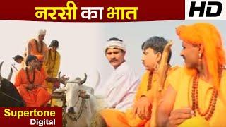 नरसी का भात - Narsi ka Bhat (Part 1 ) | Best Haryanvi Natak | Rajesh Singhpuriya | Haryanvi Kissa