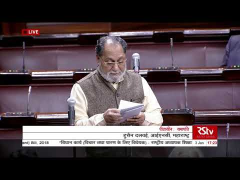 Sh. Husain Dalwai's Speech | The National Council for Teacher Education (Amendment) Bill, 2018