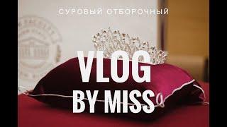 VLOG BY MISS / СУРОВЫЙ ОТБОРОЧНЫЙ ТУР 2020