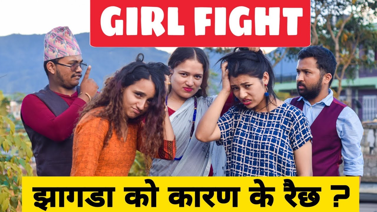 Girls Fight || Nepali Comedy Short Film || Local Production || June 2020