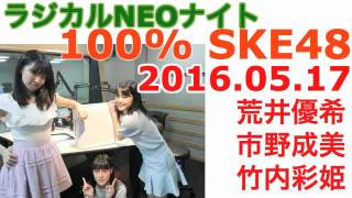 ラジカルNEOナイト 100%SKE48 2016年5月17日 市野成美(チームE)・竹内...