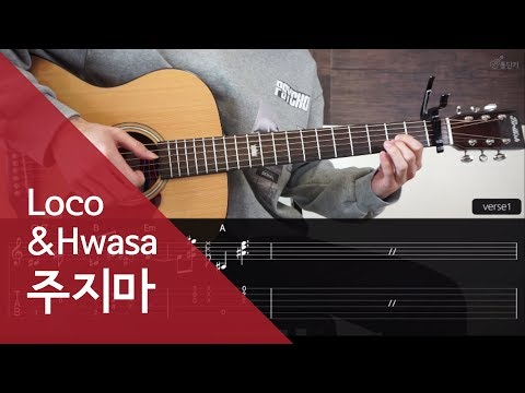 Loco & Hwasa 로꼬 & 화사 - 주지마 (Don't Give) guitar chords and tabs (Easier one)