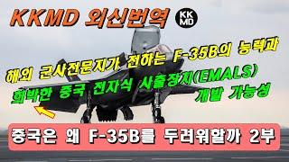 [외신분석] 292화. 해외 군사전문지가 전하는 F-3…