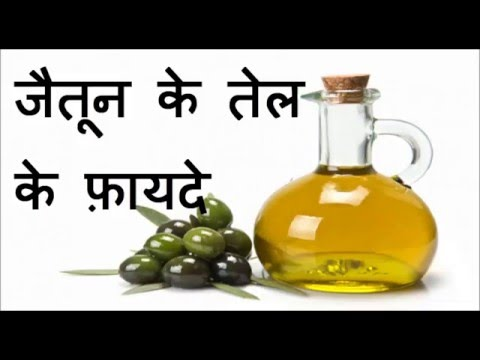 जैतून के तेल के फ़ायदे | Health Benefits of olive Oil for weight loss, Skin, Hair & Heart