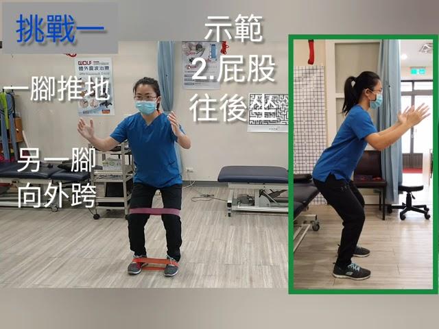 陳年腳踝舊傷之四--下肢綜合練習