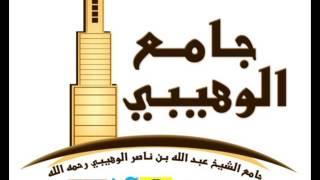عبدالله الموسى  (ولا تهنوا ولا تحزنوا وأنتم الأعلون إن كنتم مؤمنين)