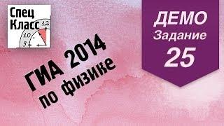 ГИА 2014 по физике. Задание 25 (демовариант) от bezbotvy