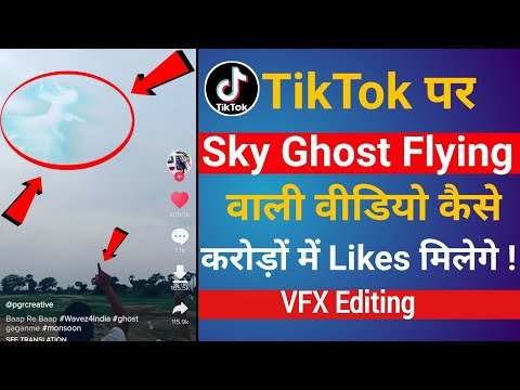 Tik Tok par sky ghost flying wali video kaise banaye | Sky ghost flying Editing | Vfx Editing | VFX