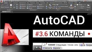 # 3.6 Уроки AutoCAD. Команды в Автокаде