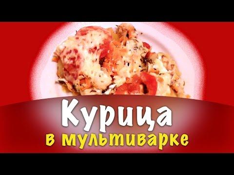 Курица картошка помидоры сыр в мультиварке
