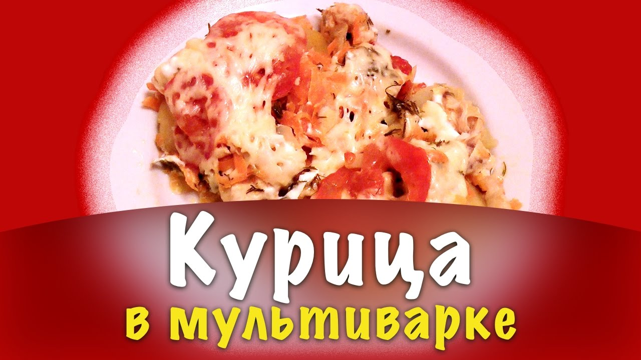 20Курица с картошкой с майонезом в мультиварке рецепт