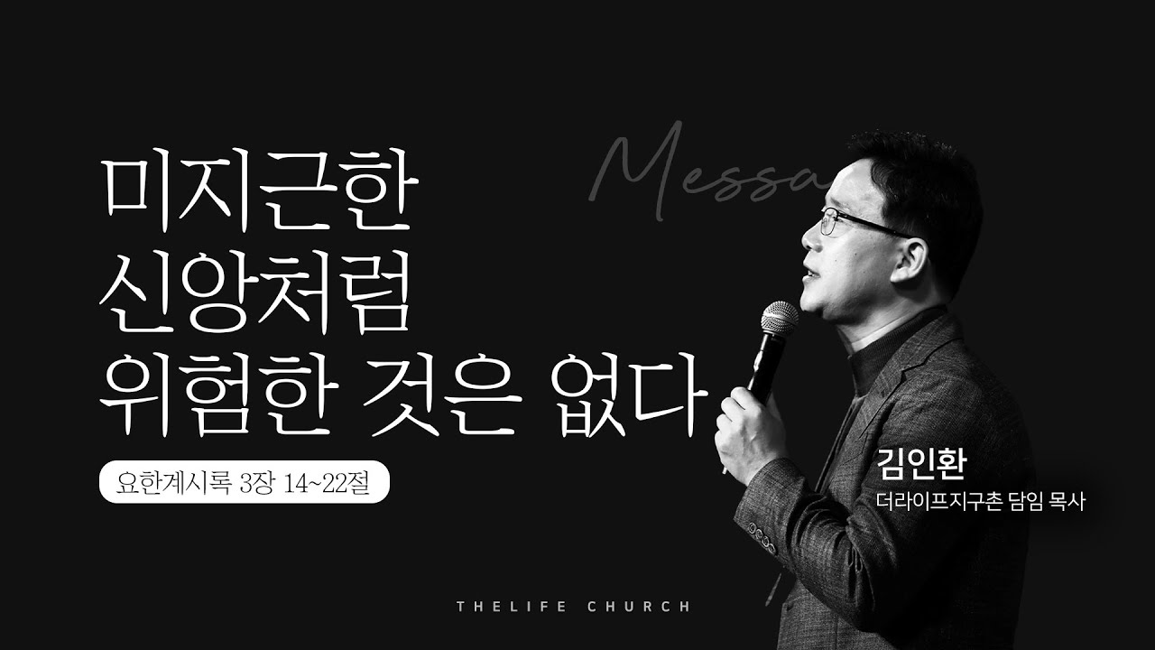 [2021.02.20] The life 지구촌교회 주일 예배