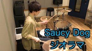 Saucy Dog - ジオラマ