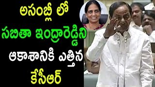 CM KCR Praises Sabitha IndraReddy At Assembly Budget 2019 Session Meetings TRS | Cinema Politics