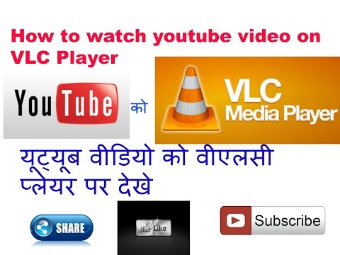 how to watch youtube Video on vlc player Hindi video By howtocomputer