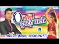 O Lal Dupatte Wali Dhiraj Verma YRS MUSIC New Bhojpuri Song mp3