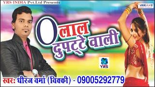 O Lal Dupatte Wali | Dhiraj Verma | YRS MUSIC | New Bhojpuri Song
